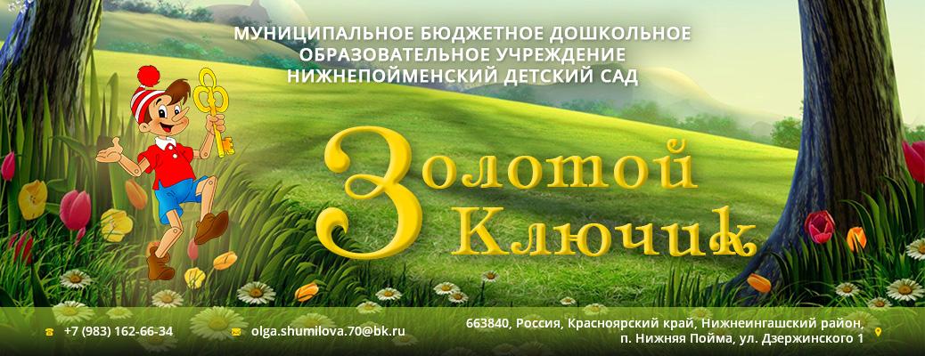 Муниципальное бюджетное дошкольное образовательное учреждение Нижнепойменский детский сад «Золотой ключик»